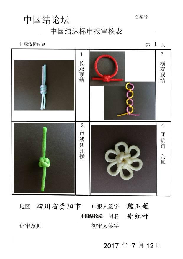 中国结论坛 爱红叶-中级达标申请稿件  中国绳结艺术分级达标审核 170111yo3220a1y8azu8qa