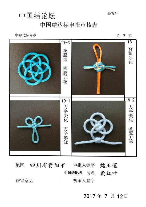 中国结论坛 爱红叶-中级达标申请稿件  中国绳结艺术分级达标审核 170112gqsdwqwc1xdr1nhz