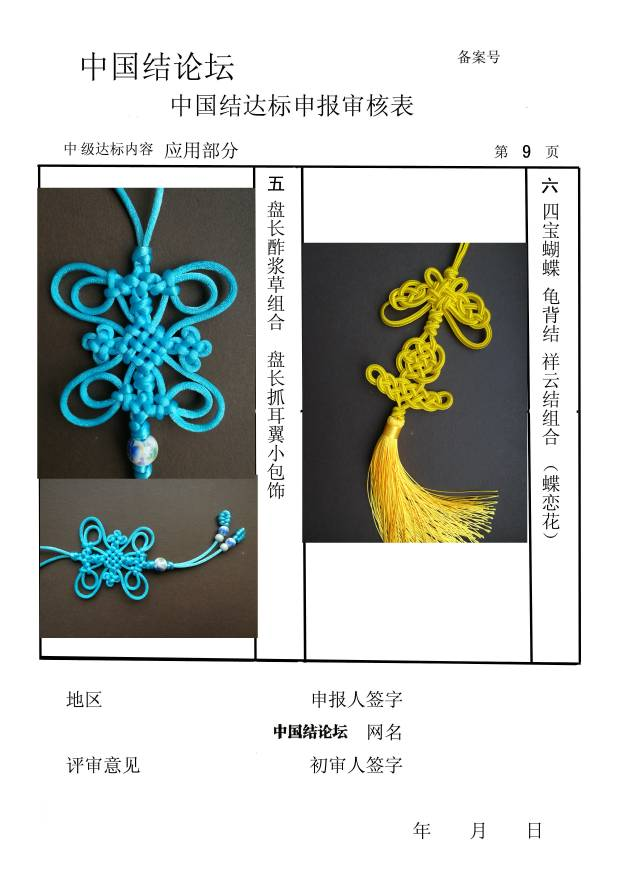 中国结论坛 爱红叶-中级达标申请稿件  中国绳结艺术分级达标审核 170112zgl39g1zbgl9feiz