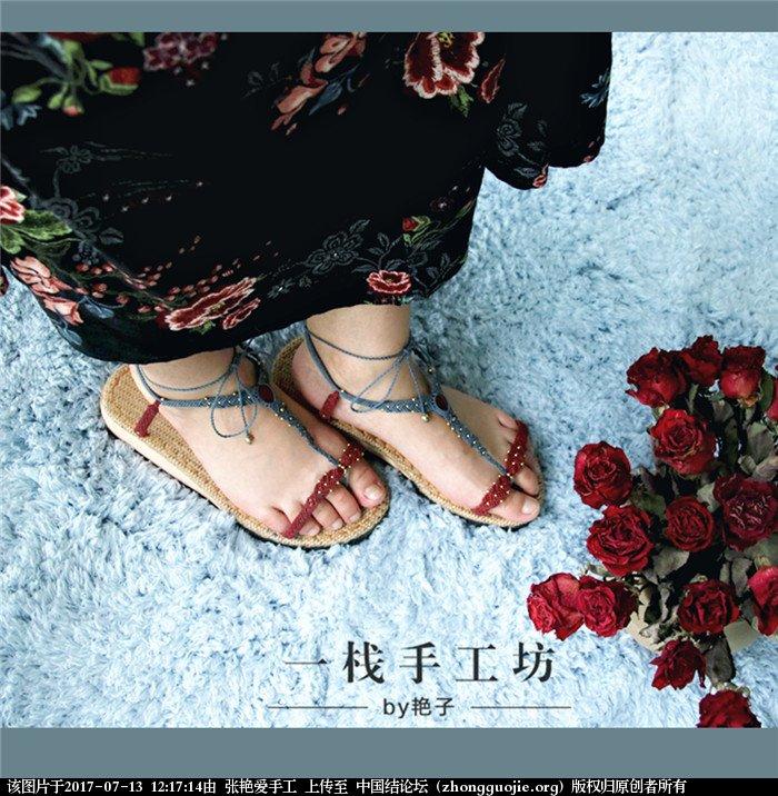 中国结论坛 经过了一年的时间,艳子终于做出了第二款编绳凉鞋  作品展示 121644nxwwn3azgazowoo5