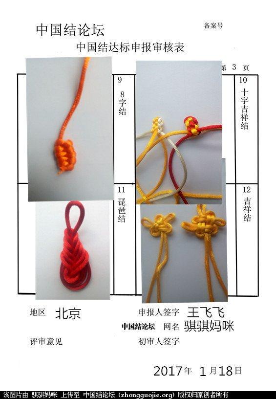 中国结论坛 骐骐妈咪+初级达标申请稿件  中国绳结艺术分级达标审核 101328d84j8r8r4044ez7k