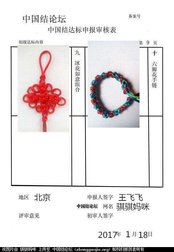 中国结论坛 骐骐妈咪+初级达标申请稿件  中国绳结艺术分级达标审核 101329jllmlsmplgglmak4