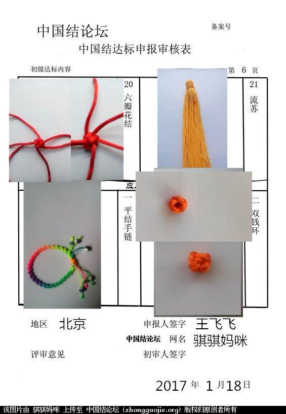 中国结论坛 骐骐妈咪+初级达标申请稿件  中国绳结艺术分级达标审核 101641g8q2lfoz08ioefqm