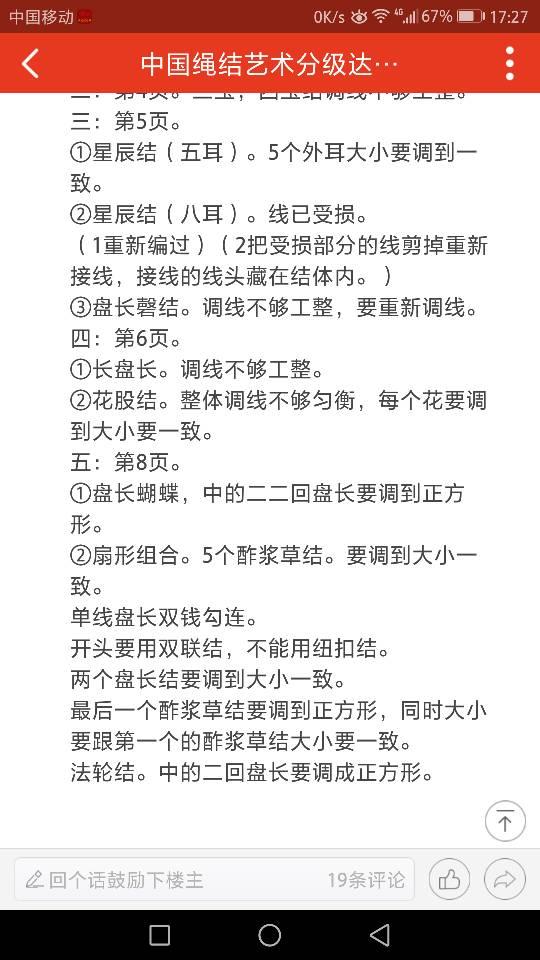 中国结论坛   中国绳结艺术分级达标审核 172859eo3k77efe6oto30z