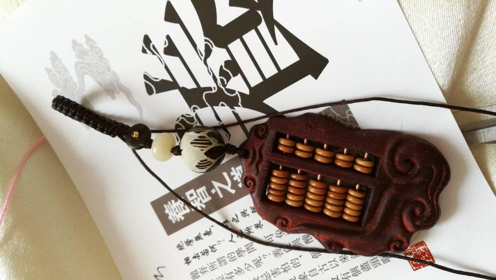 中国结论坛 红木算盘钥匙链  图文教程区 151346dgbax9kq3p289h22