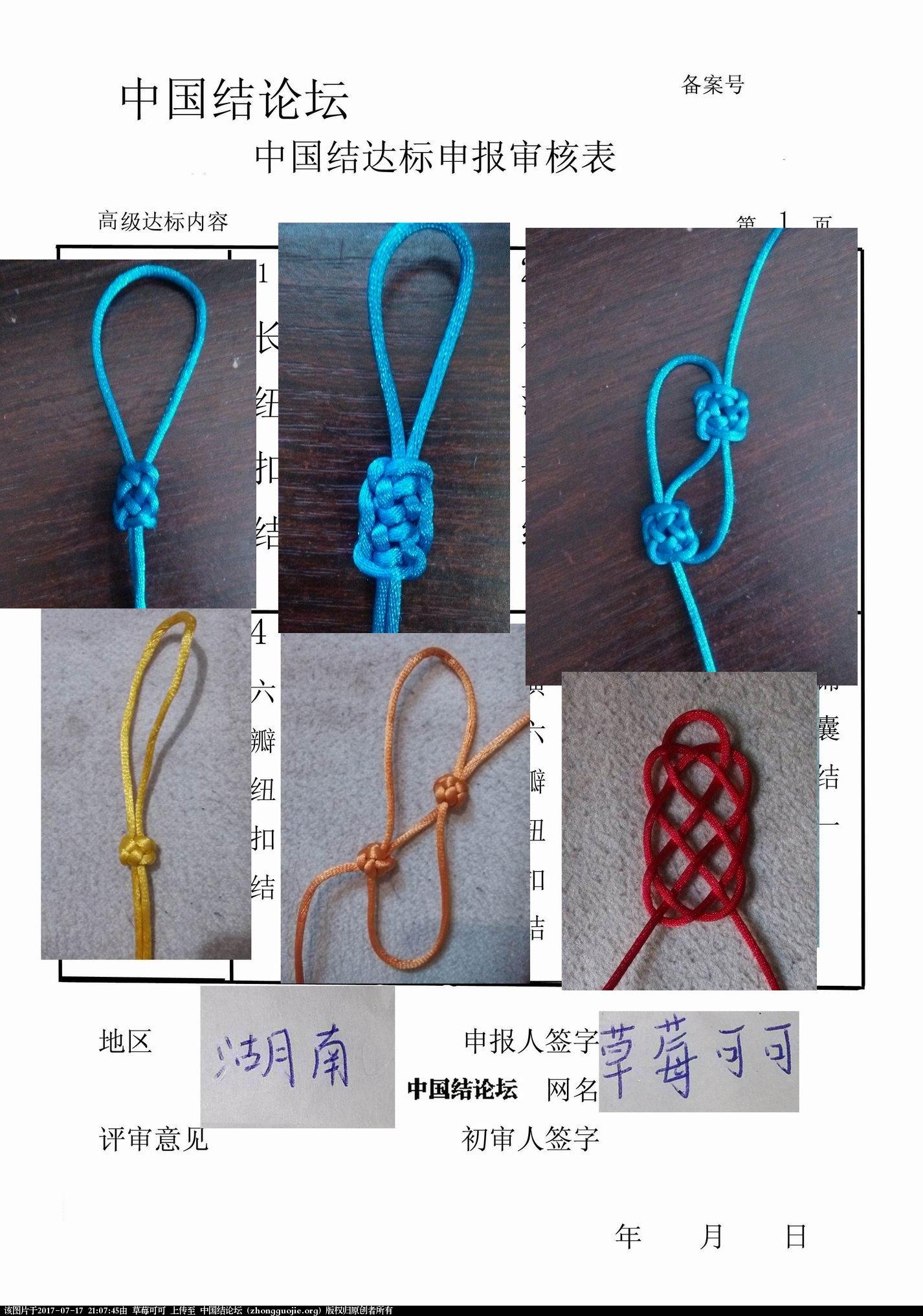 中国结论坛 草莓可可高级达标考核,已重做  中国绳结艺术分级达标审核 210736vr86o1v8ln8i6y8m