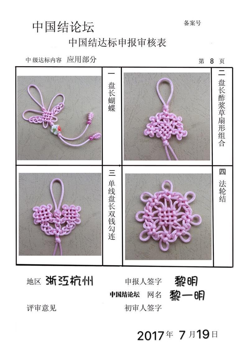 中国结论坛 黎一明-中级达标申请稿件  中国绳结艺术分级达标审核 140803l6jp16556ddh1qj1