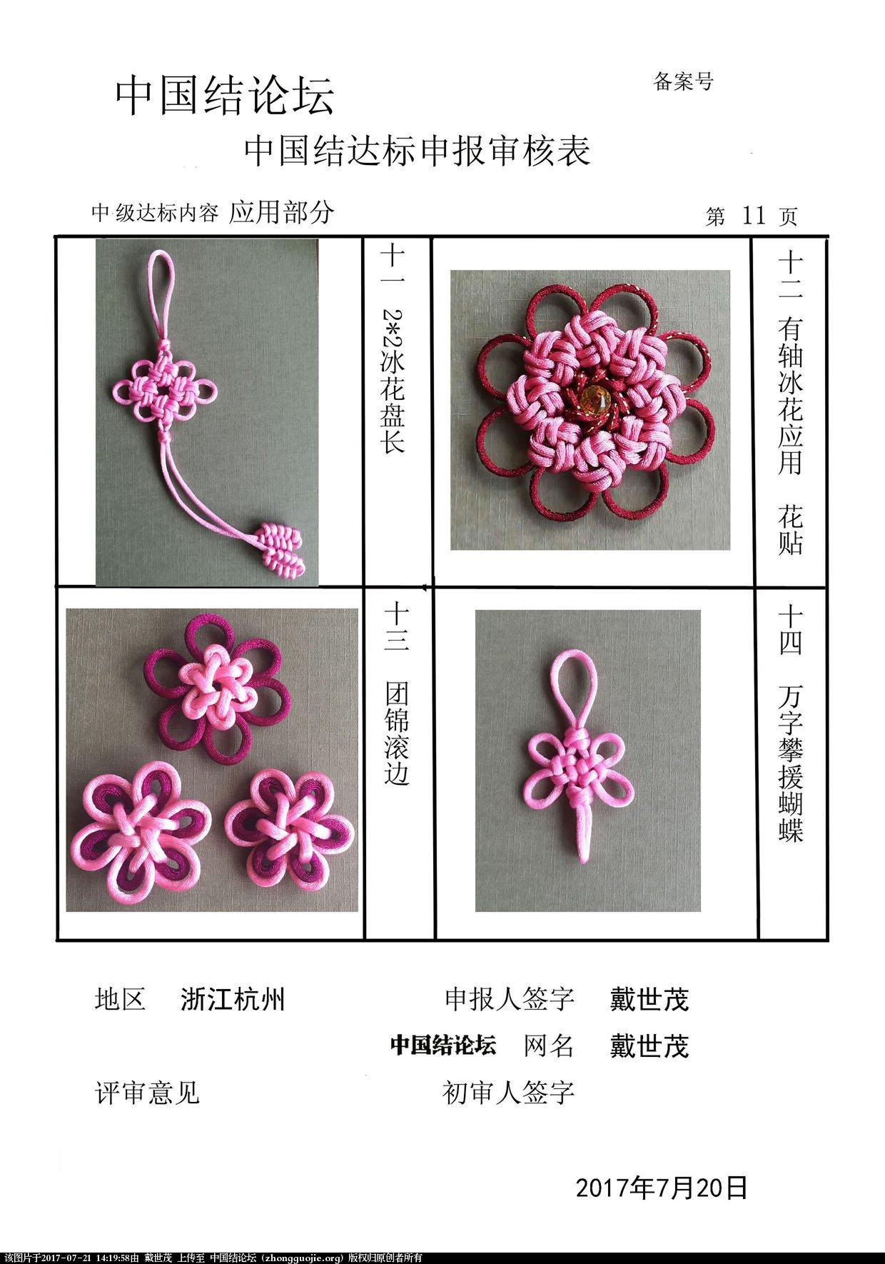 中国结论坛 戴世茂---中级达标申请稿件  中国绳结艺术分级达标审核 141716e8u7mmumce1c1mcc