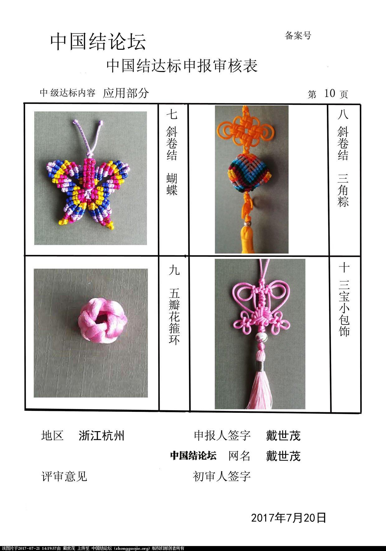 中国结论坛 戴世茂---中级达标申请稿件  中国绳结艺术分级达标审核 141716skygyz7017fd0vds