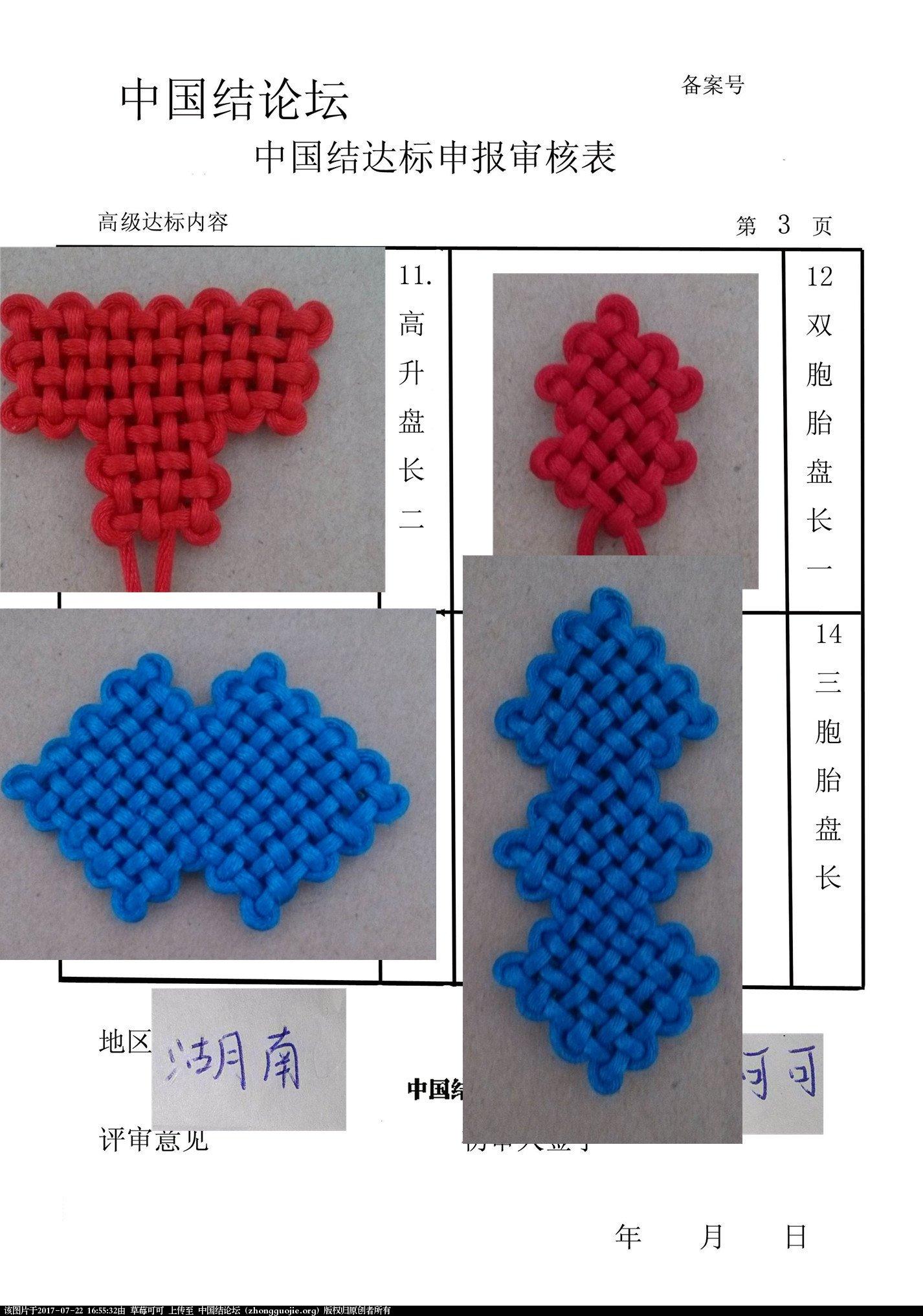 中国结论坛 草莓可可高级达标考核,已重做  中国绳结艺术分级达标审核 165249cimhhm2i2fivwa2w