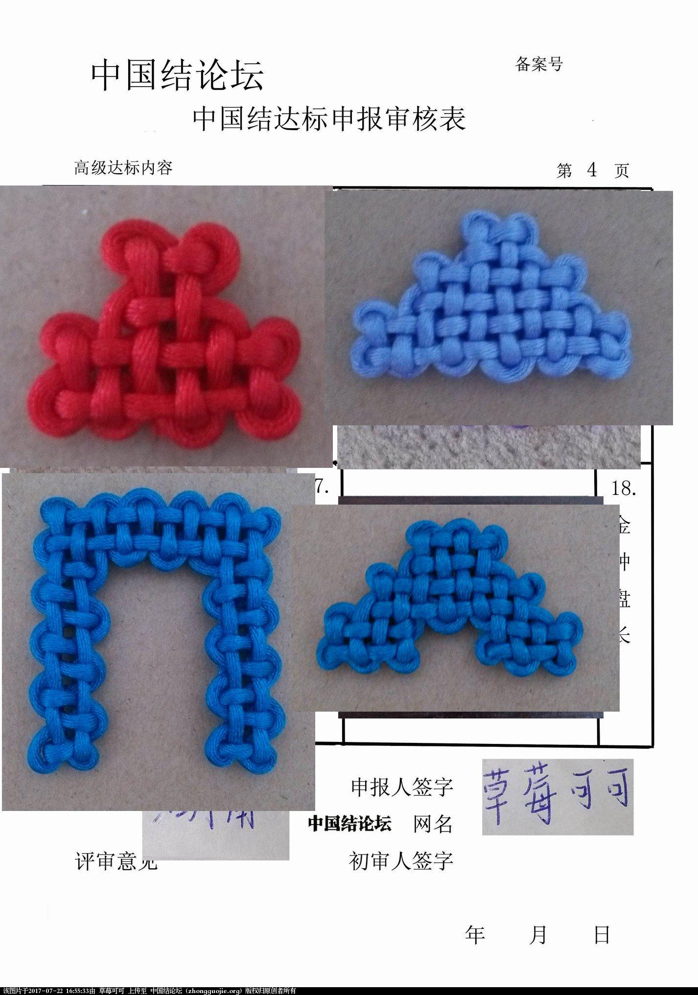中国结论坛 草莓可可高级达标考核,已重做  中国绳结艺术分级达标审核 165303zq2rxb06ig2v7236