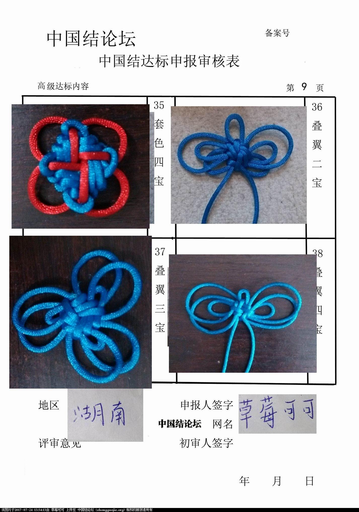 中国结论坛 草莓可可高级达标考核,已重做  中国绳结艺术分级达标审核 135401vmz9zz0wqh00hnrx