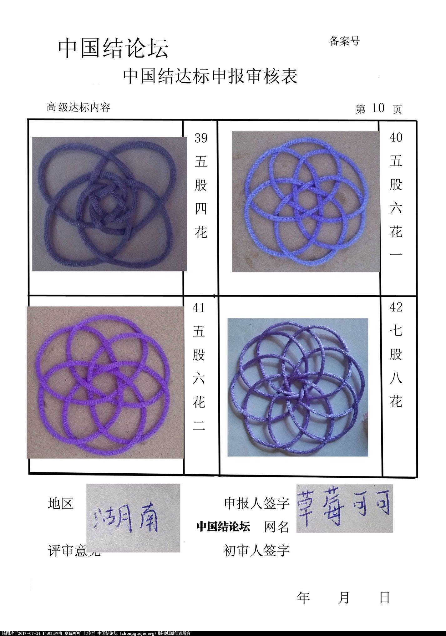 中国结论坛 草莓可可高级达标考核,已重做  中国绳结艺术分级达标审核 140331k2pljykcy98jc9nc