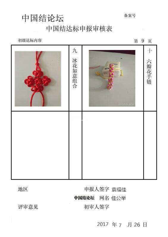 中国结论坛 佳公举——初级达标申请稿件  中国绳结艺术分级达标审核 213714ep20wp10ps6p46hp
