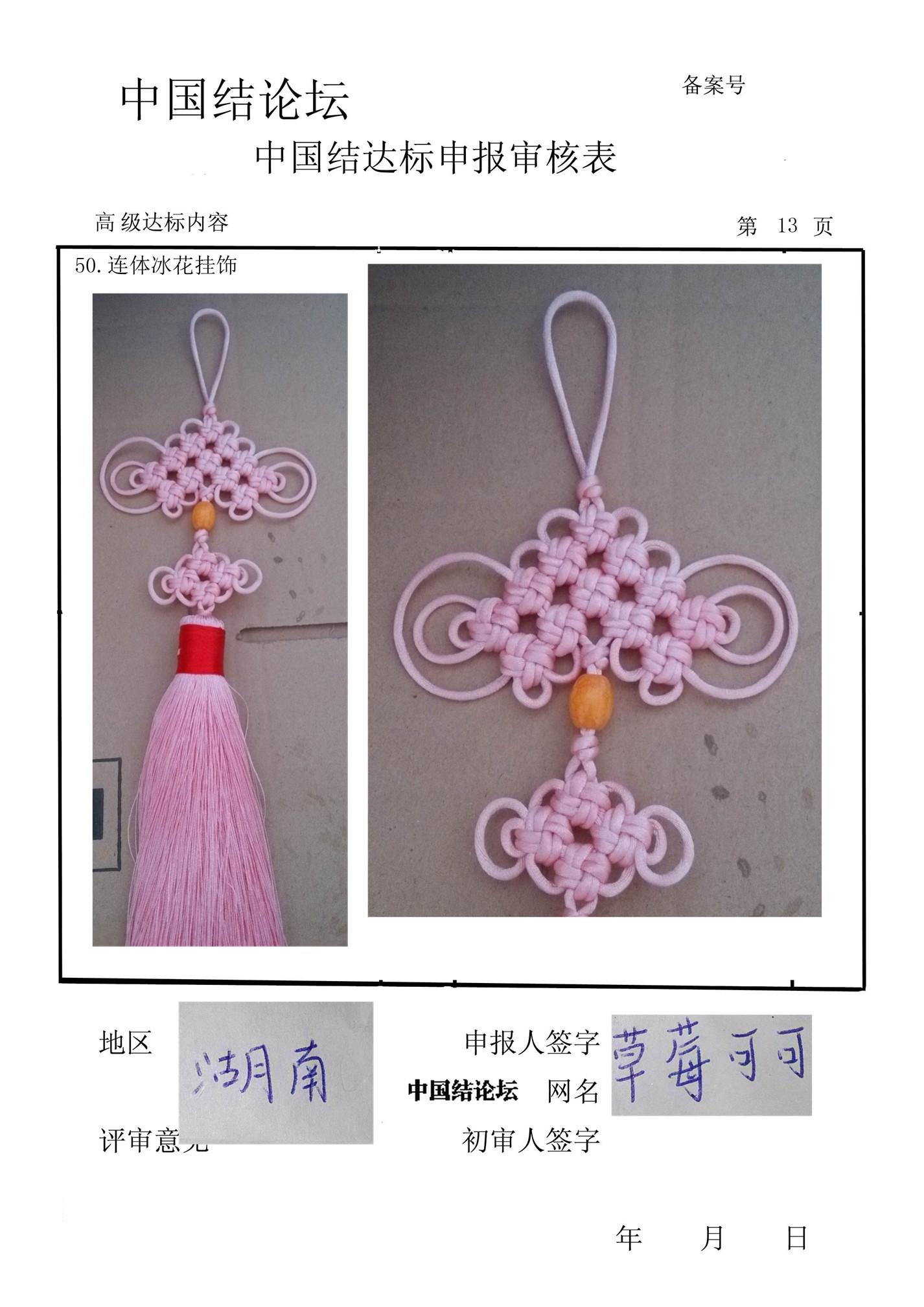 中国结论坛 草莓可可高级达标考核,已重做  中国绳结艺术分级达标审核 112934kfcsifrtyy0zmmye