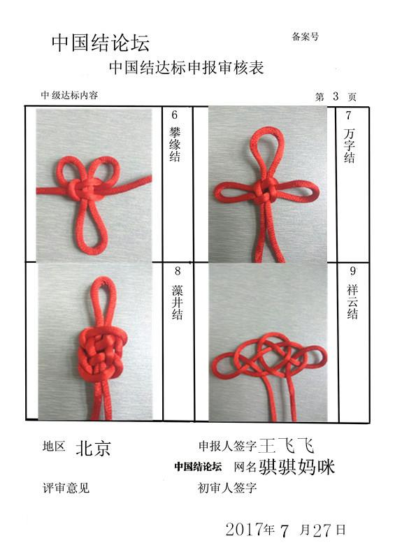 中国结论坛 骐骐妈咪——中级审核达标稿件  中国绳结艺术分级达标审核 211414c4ashagpu4sjjfae