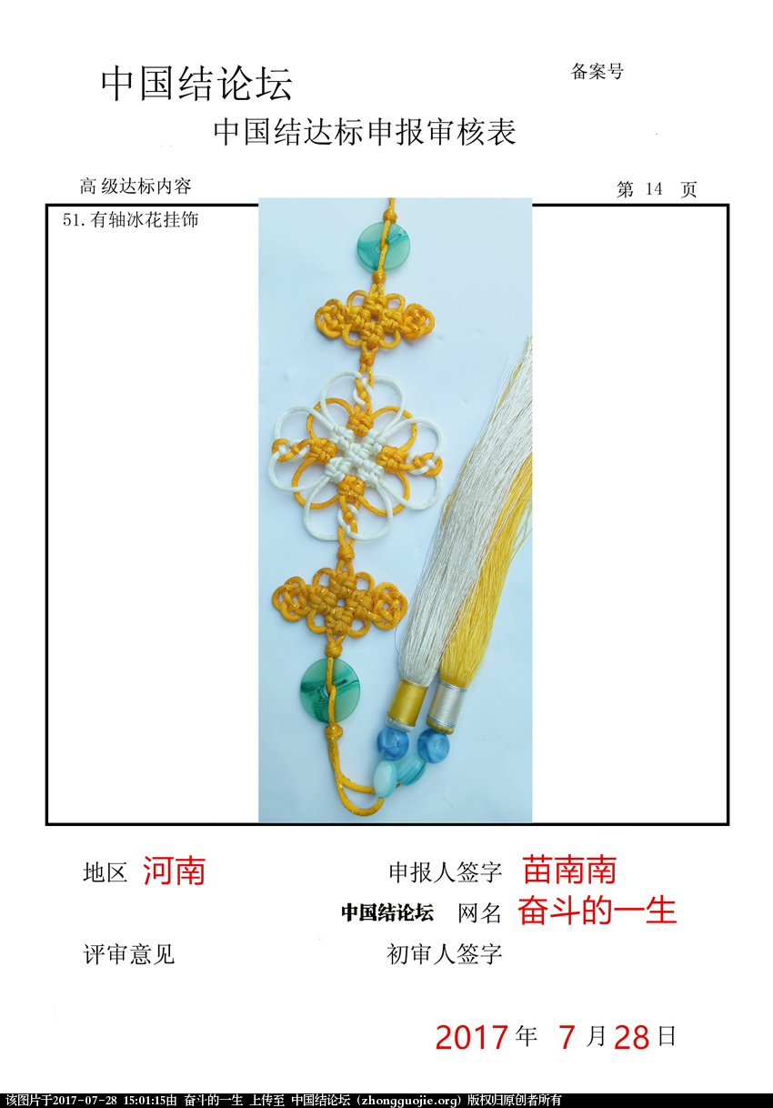 中国结论坛 奋斗的一生 - 高级达标申请稿件  中国绳结艺术分级达标审核 145921rm7hb4xym7mlwqnl