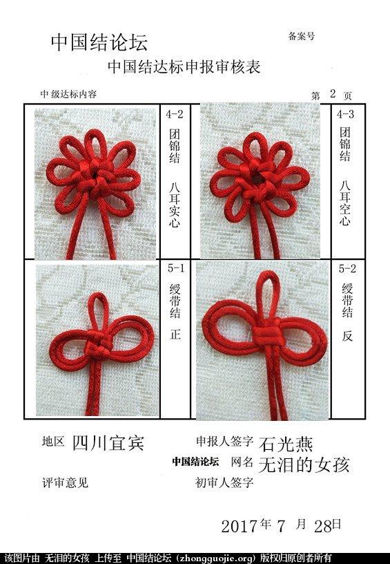 中国结论坛 无泪的女孩--中级达标申请稿件  中国绳结艺术分级达标审核 214801o7ff77eeftfutjez