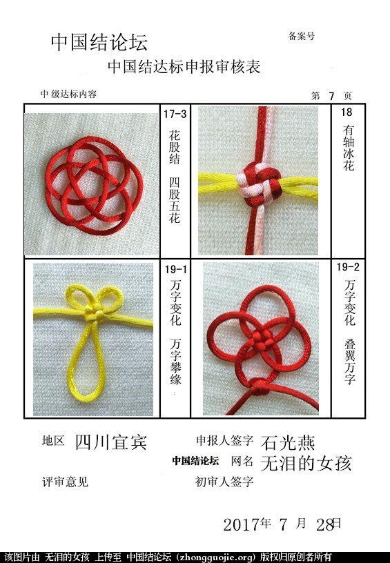 中国结论坛 无泪的女孩--中级达标申请稿件  中国绳结艺术分级达标审核 214902c8hnonh3eetooevv