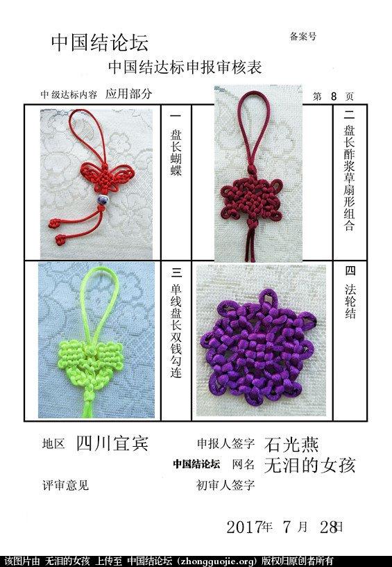 中国结论坛 无泪的女孩--中级达标申请稿件  中国绳结艺术分级达标审核 214911q6m4mixyiomvvlll