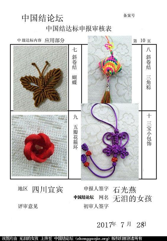 中国结论坛 无泪的女孩--中级达标申请稿件  中国绳结艺术分级达标审核 214932t11i0xxpp1q0l70z