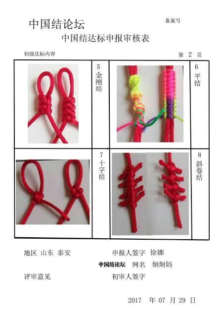 中国结论坛 炯炯妈-初级达标申请稿件  中国绳结艺术分级达标审核 070130pxoj5bqqsxxj4h4i