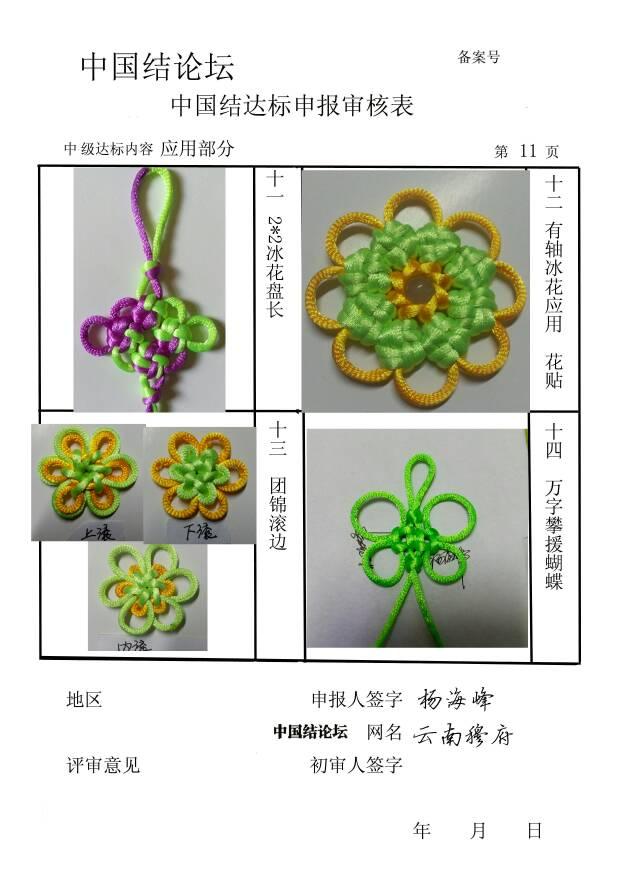 中国结论坛   中国绳结艺术分级达标审核 152751oot7kmozqtox7cn2