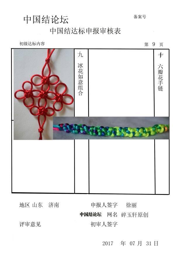 中国结论坛 碎玉轩原创―初级达标申请稿件  中国绳结艺术分级达标审核 233922a49i49cm0m0vzsq4