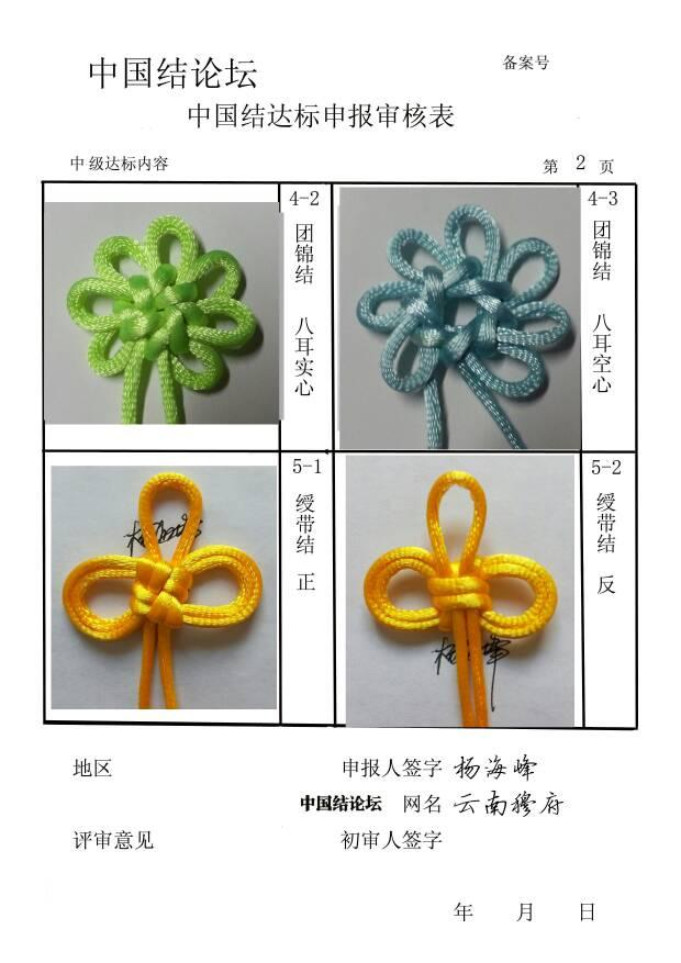 中国结论坛   中国绳结艺术分级达标审核 161918o3ac333c3gi08a8n