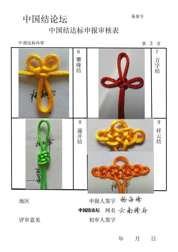 中国结论坛   中国绳结艺术分级达标审核 161918volbz66spnz4mpss