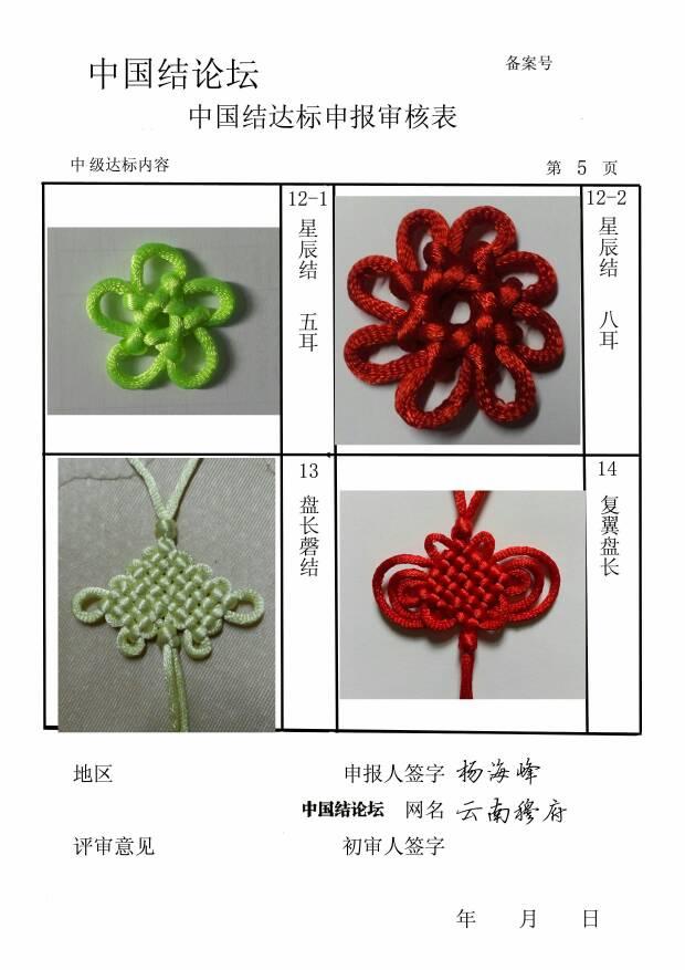 中国结论坛   中国绳结艺术分级达标审核 161919g2bthj02ttq1phju