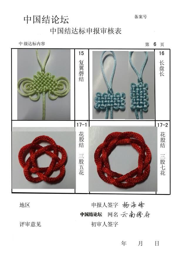 中国结论坛   中国绳结艺术分级达标审核 162237a4njqq5jwbjj6tqp