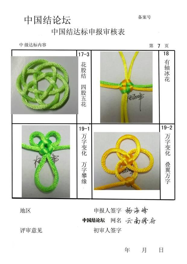 中国结论坛   中国绳结艺术分级达标审核 162238cicumzc0bml9l6am