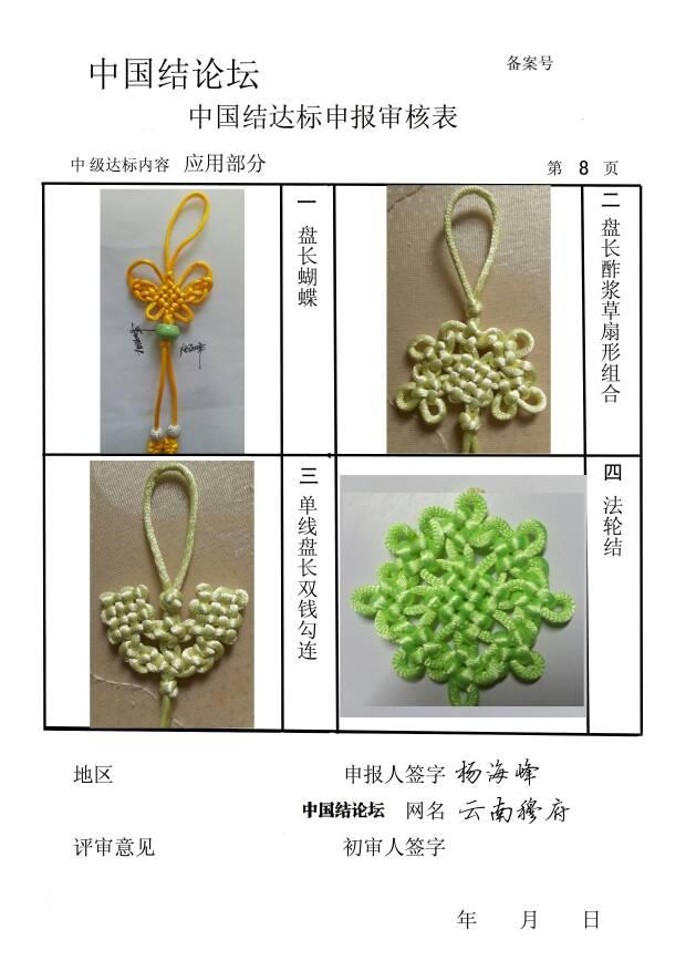 中国结论坛   中国绳结艺术分级达标审核 162238oj3a2a1ysr2y2j24