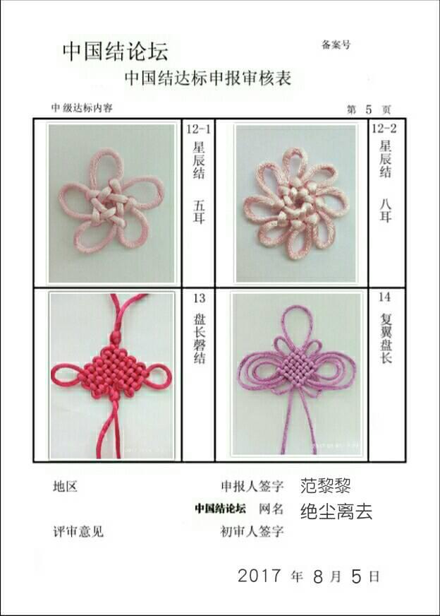 中国结论坛 绝尘离去-中级达标申请稿件  中国绳结艺术分级达标审核 135629wb2szsyqka1sb823