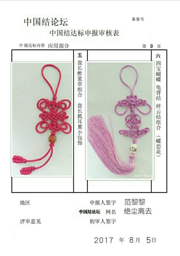 中国结论坛 绝尘离去-中级达标申请稿件  中国绳结艺术分级达标审核 135631r5a6i5399uz09zi7
