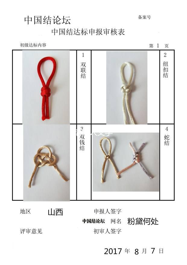 中国结论坛 粉黛何处的初级达标申请稿件  中国绳结艺术分级达标审核 004101b3lxxkzxz3b9x72x