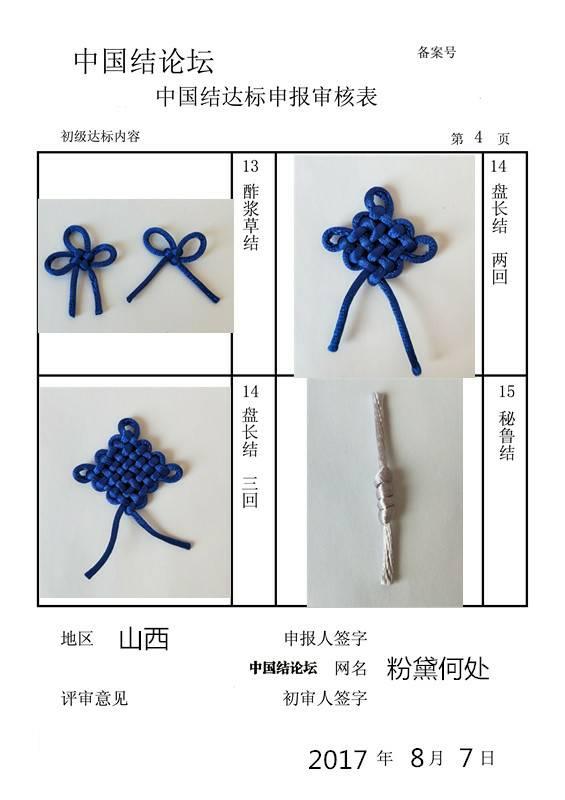 中国结论坛 粉黛何处的初级达标申请稿件  中国绳结艺术分级达标审核 004101i2eu5rczldlb2qql