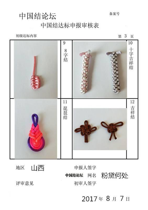 中国结论坛 粉黛何处的初级达标申请稿件  中国绳结艺术分级达标审核 004101zp8oxkoys3yuloz3