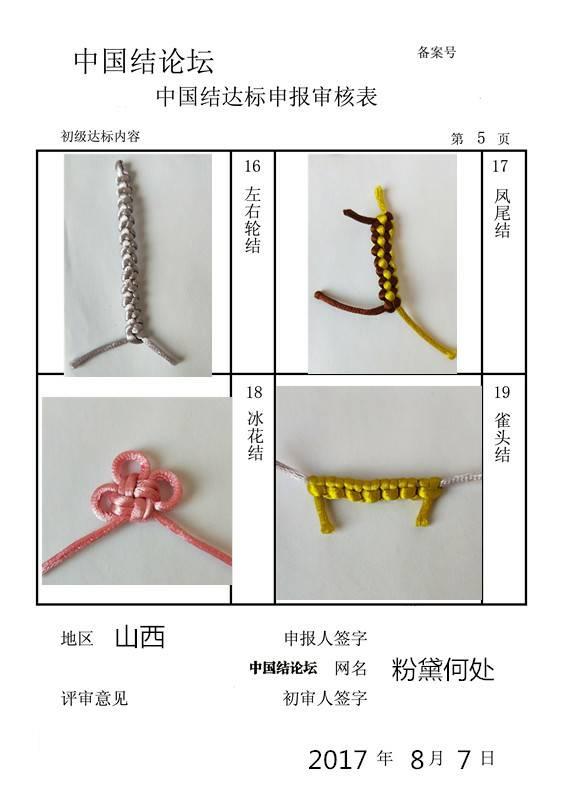 中国结论坛 粉黛何处的初级达标申请稿件  中国绳结艺术分级达标审核 004102gaay3kjx47yy7kja