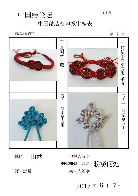 中国结论坛 粉黛何处的初级达标申请稿件  中国绳结艺术分级达标审核 004102myd65q3sd6oyfyd3