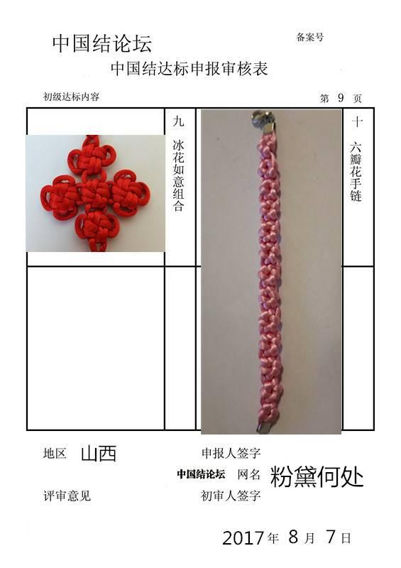 中国结论坛 粉黛何处的初级达标申请稿件  中国绳结艺术分级达标审核 004102yjicry3573izyors