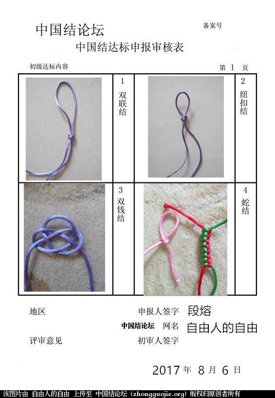 中国结论坛 自由人的自由-初级达标申请稿件  中国绳结艺术分级达标审核 140503uz1rub9ue8fuz9fi