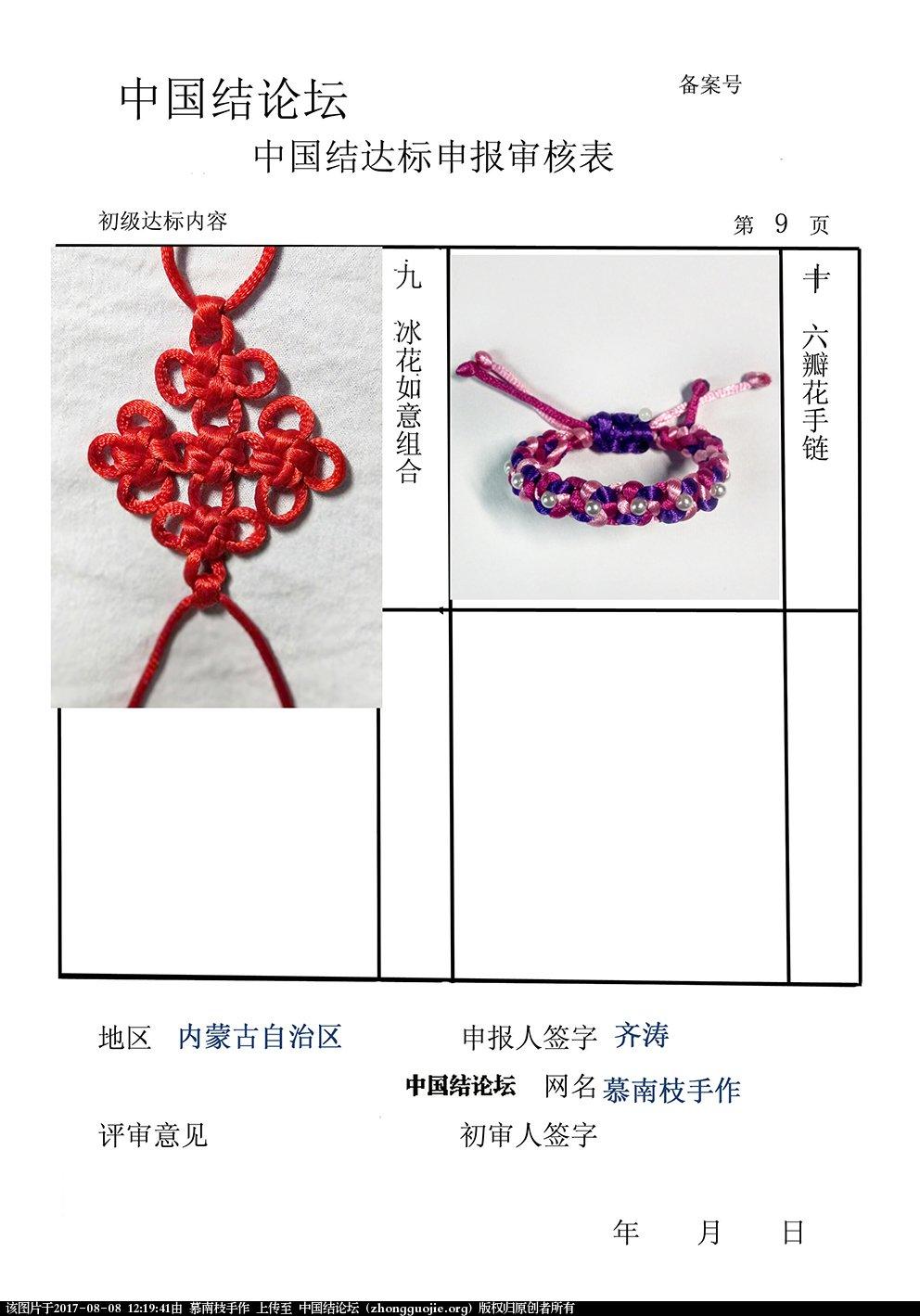 中国结论坛 慕南枝手作-初级达标申请稿件  中国绳结艺术分级达标审核 121934d1hf5vfqvyy1s2zk