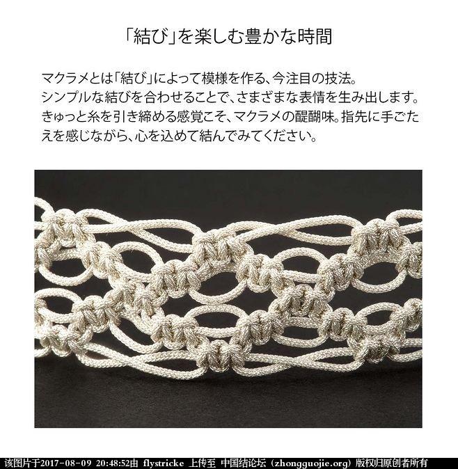 中国结论坛 求教这款手链怎么编! 类似七宝结 实物如图!  结艺互助区 204840d5hxh5rormklrt5z