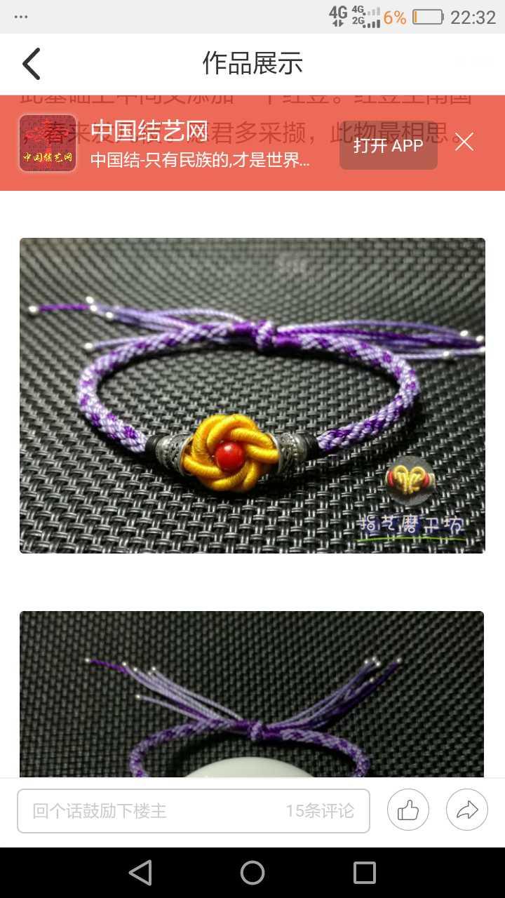 中国结论坛 求助,这款手绳链身是什么结编的?珠子怎样加进去?  结艺互助区 233859bwasxkwc9hkniftw