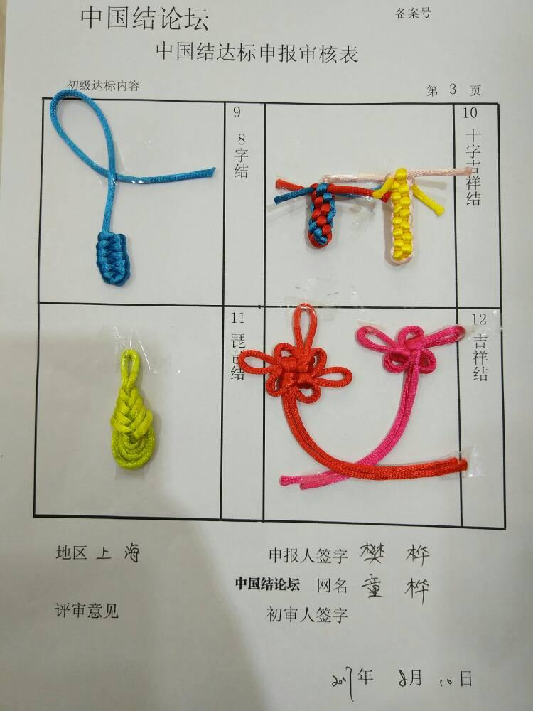 中国结论坛 童桦  初级达标申请稿件  中国绳结艺术分级达标审核 190008adf7hph5ckgcg7kc