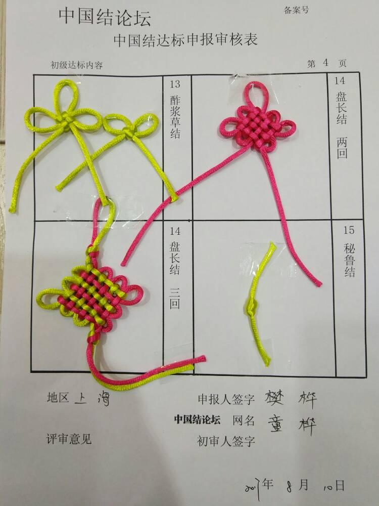 中国结论坛 童桦  初级达标申请稿件  中国绳结艺术分级达标审核 190008fq3zjbqtcc355cq5