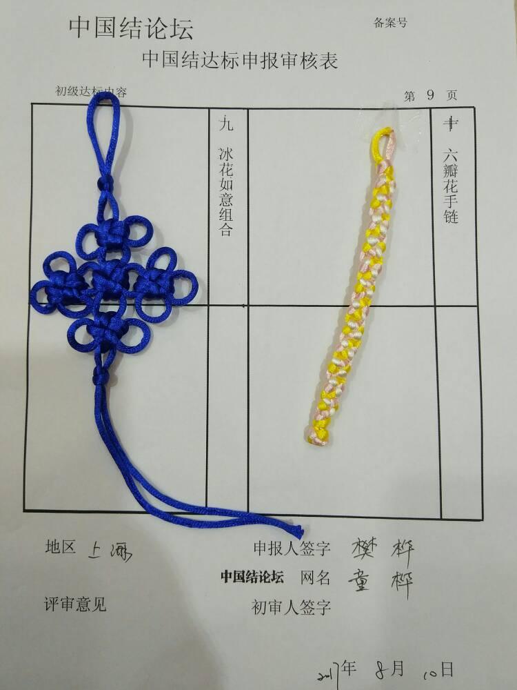 中国结论坛 童桦  初级达标申请稿件  中国绳结艺术分级达标审核 190010rjah3ww1qhhaj5jj