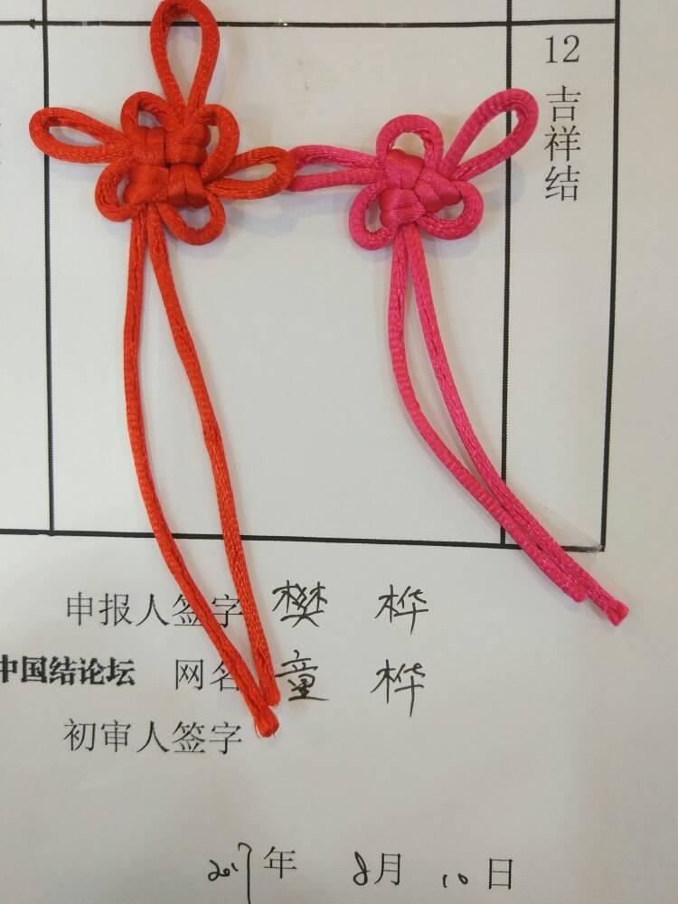 中国结论坛   中国绳结艺术分级达标审核 172548y8ov9vxxf2oawxfw